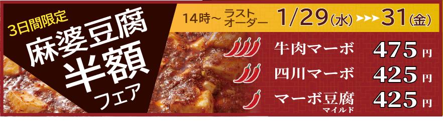 マーボー豆腐フェア